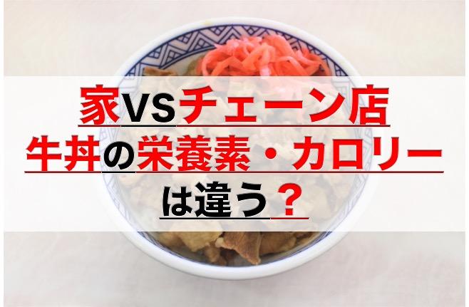牛 丼 チェーン 店
