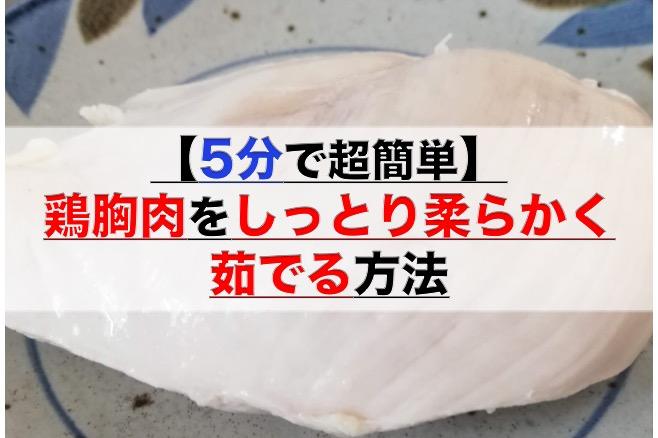方 茹で 胸 鶏 肉